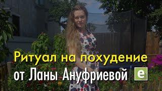 ритуал на похудение 👍 ритуал от Ланы Ануфриевой