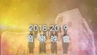 kauyan的2018-2019 音樂晚會相片
