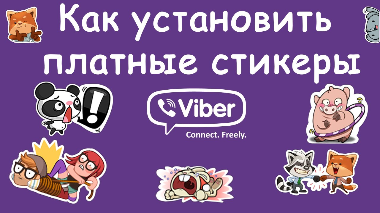 Android | Viber