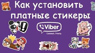 Все работает!!! Как скачать ПЛАТНЫЕ стикеры в Viber для Android!!!