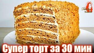 Самый Быстрый Торт Медовик за 30 минут / Торт Необычным способом за полчаса