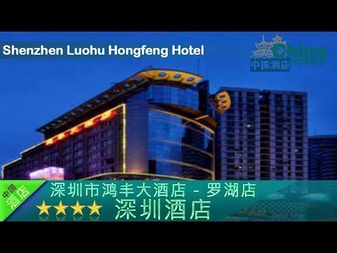 Shenzhen Luohu Hongfeng Hotel - Shenzhen Hotels, China