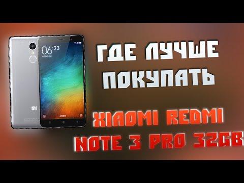 Где лучше покупать Xiaomi Redmi Note 3 Pro 32gb