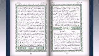 قرآن کریم برکت الله سلیم ترجمه دری فارسی جز 30 /Al-Quran Al-Kareem Juz 30