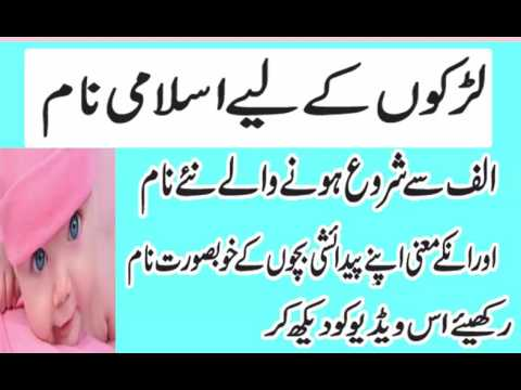 LATEST ISLAMIC NAME WITH MEANING IN URDU /ISLAMIC BOY NAME IN URDU