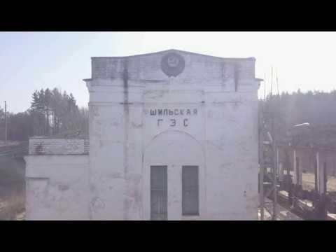 Шильская ГЭС  Опочка
