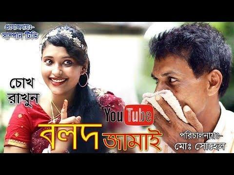 "Bangla Funny Video 2018 ""Bolda Jamai"" Best Comedi Video    Sampan TV"