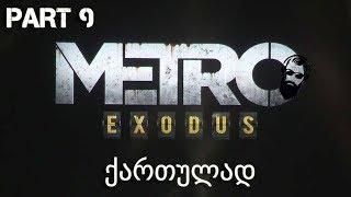 Metro Exodus ქართულად ნაწილი 9 ოპააა
