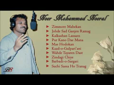 Noor Mohammad Nooral | Best Song Collection | Balochi Songz