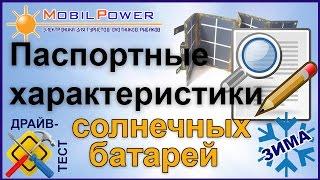 Тест-драйв: Паспортные характеристики солнечных батарей зимой.