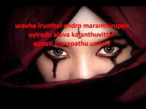 tamil love song Malaiyill Nanaintha by thenral
