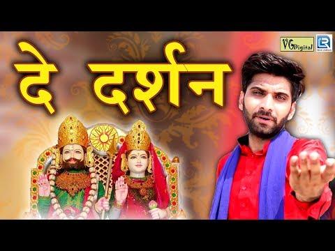 रामदेवजी DJ सांग - दे दर्शन | K.K Saajan | Ramdevra Mela Special | JAI BABA RI | RDC Rajasthani Song
