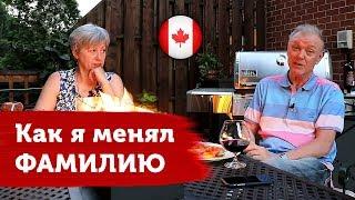 Жизнь в Канаде для русскоязычных, отзыв. Как я менял фамилию. Где поменять фамилию.