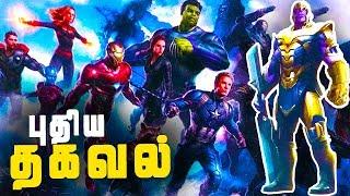 Avengers 4 New LEAKED pics - Explained in Tamil (தமிழ்)
