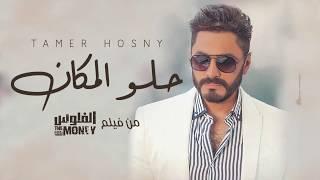 Tamer Hosny - Helw El Makan | NEW SINGLE 2020 | تامر حسني - حلو المكان | اغنية جديدة