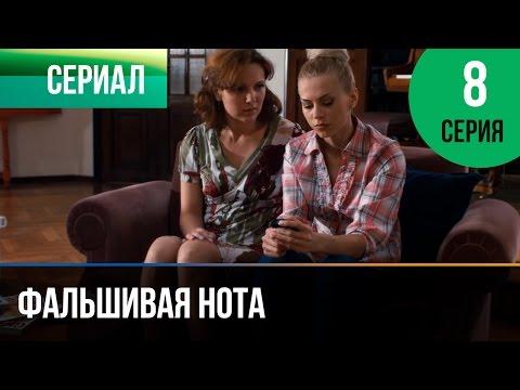 Фальшивая нота 8 серия - Мелодрама | Фильмы и сериалы - Русские мелодрамы