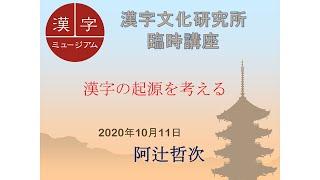 京都・祇園にある(公財)日本漢字能力検定協会が運営する「漢字ミュージアム」より、2020年10月11日に公開収録しました「漢字文化研究所臨時講座」をお届けします。