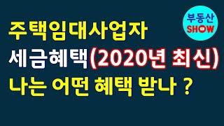 주택임대사업자 세금혜택 2020년 최신 규정까지 쉽게 …