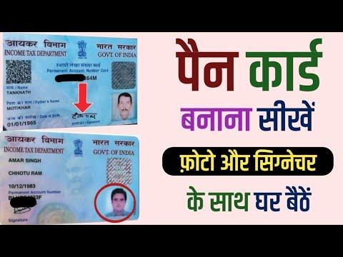 पैन कार्ड कैसे बनायें सिग्नेचर के साथ | How To Apply For Pan Card With Scanned Documents | Pan Card