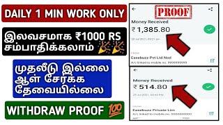 அனைவரும் இலவசமாக ₹1000 ரூபாய் சம்பாதிக்கலாம் With Payment Proof | No Investment & No Refer