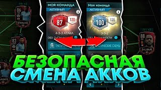 как сделать два аккаунта на FIFA Mobile?