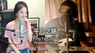 Ping Fan Zhi Lu (平凡之路) Cover - Feng Timo Ft Loon GJ