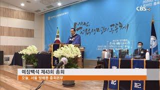 [CBS 뉴스] 예장백석 제43회 총회... 장종현 총…
