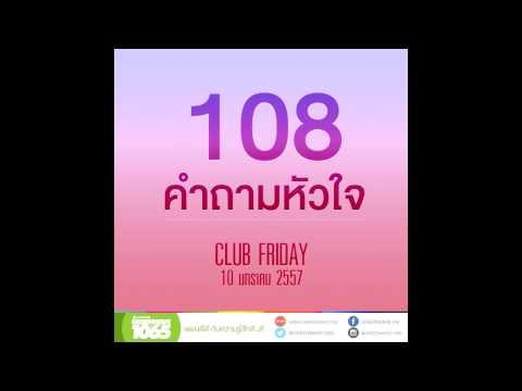 เรื่องจริงจากคุณแอร์ - 108 คำถามหัวใจ (Club Friday)