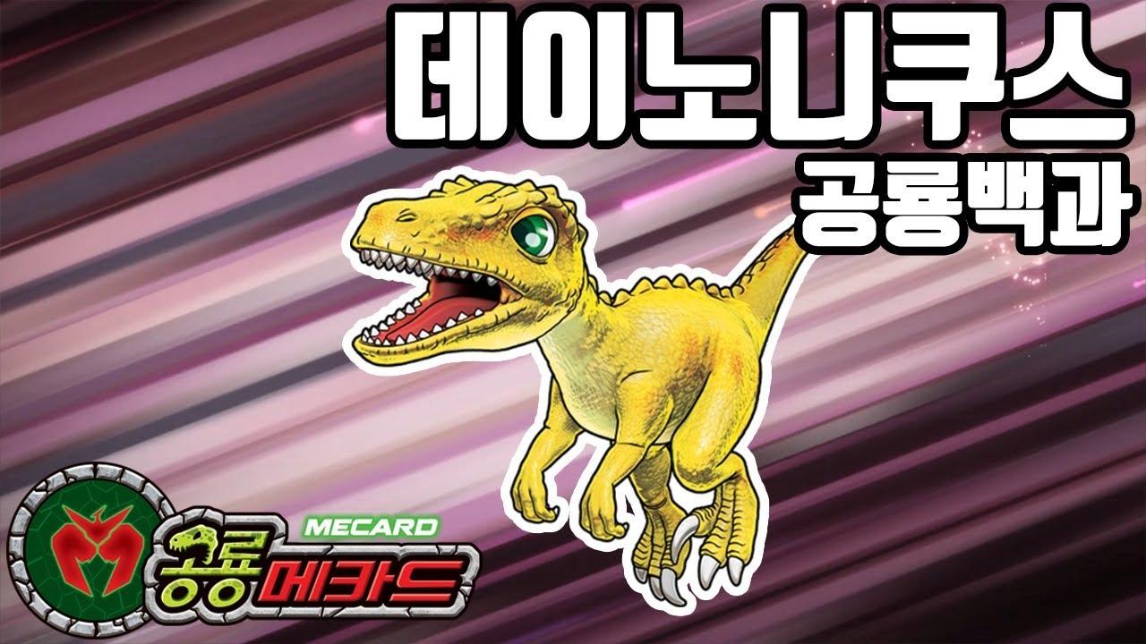 공룡메카드 공룡백과 10 데이노니쿠스