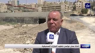 أمانة عمان تواصل تنظيف العبارات الصندوقية  - (17-7-2019)