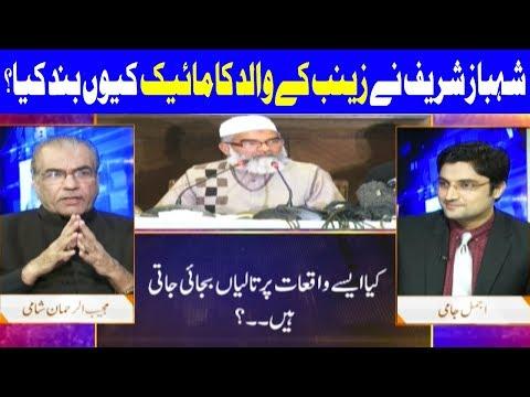 Nuqta E Nazar With Ajmal Jami - 24 January 2018 - Dunya News