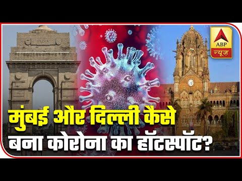 Know How Mumbai & Delhi Emerged As COVID-19 Hotspots | ABP News