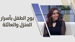 روان أبو عزام - بوح  الطفل بأسرار المنزل والعائلة