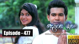 Deweni Inima | Episode 477 05th December 2018 Thumbnail
