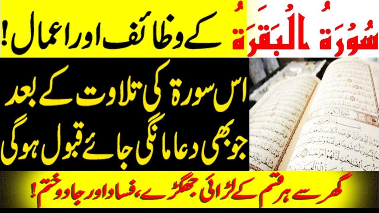 Surah Baqarah K Amaal Aur Wazaif/Dua To Remove Black Magic/Dua For Peace In  Life/Islamic Wazaif by Islamic Wazaif Official