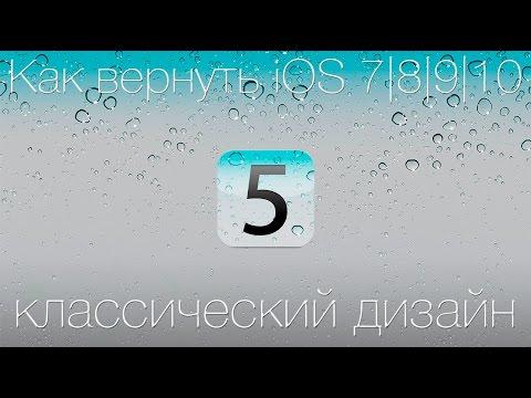 Как вернуть iOS 7|8|9|10|11 классический дизайн iOS 5 без Jailbrak