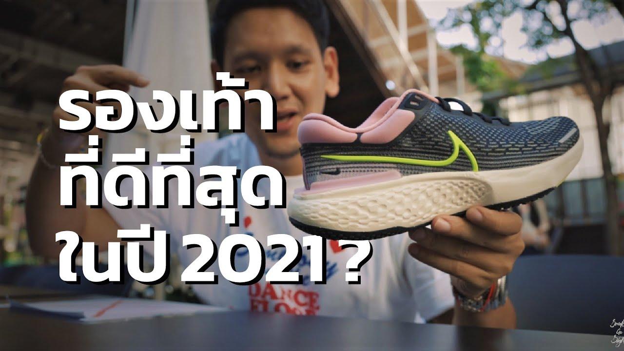 รองเท้าที่ดีที่สุดในปี 2021 #OnSight Story EP.17