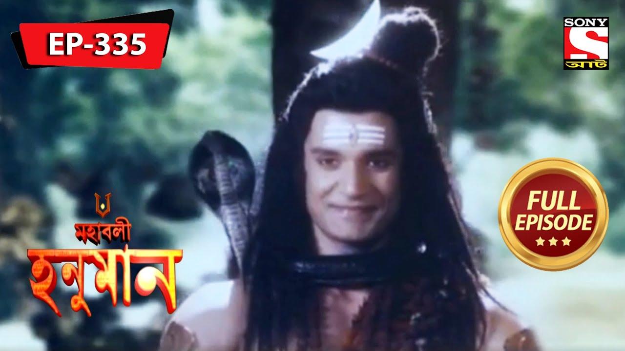 শিব হনুমানকে শিক্ষা দেন | মহাবলী হনুমান | Mahabali Hanuman | Episode - 335
