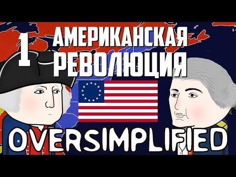 Американская революция на