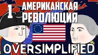 Американская революция на пальцах | Часть 1 | Oversimplified на русском | Мудреныч