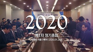 [자치분권지방정부협의회] 2020 제1차 정기총회