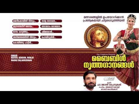 Bible Nruthaganangal All Songs Audio Jukebox | Christian Devotional