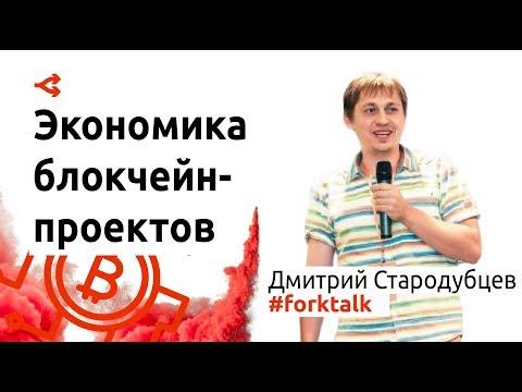 Экономика блокчейн-проектов — Дмитрий Стародубцев