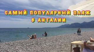 ТУРЦИЯ / МАЙ 2017 / Самый популярный пляж в Анталии / ПЛЯЖ КОНЬЯАЛТЫ / Где? Как доехать? Погода май