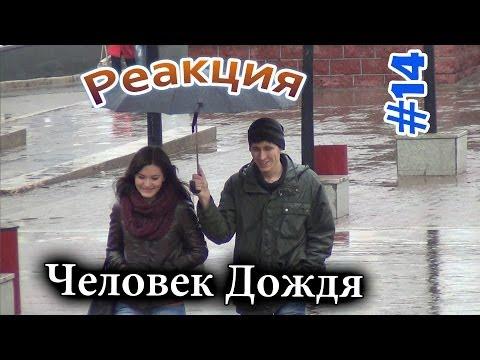 Человек Дождя / Umbrella Guy Prank (Реакция 14)