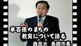 長岡市長 森民夫 米百俵のまちの教育について語る