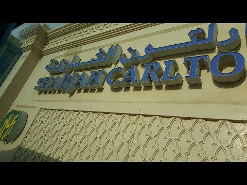 Sharjah Carlton Hotel 4 *, UAE, Sharjah. Январь 2018.