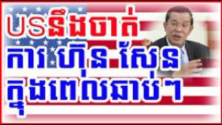 WKR World Khmer Radio Cambodia Hot News Today , Khmer News Today , Evening 27 03 2017 , Neary Khmer