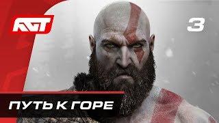 Прохождение God of War 2018 Часть 3 Путь к горе