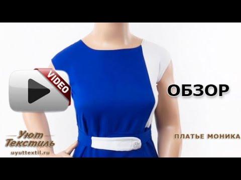 Платье из шифона Моника - женская модная одежда с доставкой по России